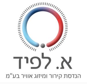 לוגו א. לפיד מתוקן